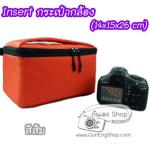 Camera Case Insert รุ่นยอดฮิต มีซิปรูด มีหูหิ้ว ตัวกันกระแทกด้านในกระเป๋ากล้อง DSLR Mirrorless ฯลฯ สีส้ม