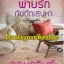 พ่ายรักกับดักเสน่หา ( ภาคต่อ ล่าหัวใจพยัคฆ์ ) / จอมรวินท์ ( รุ้งชาดา ,สวรรยา ) / หนังสือใหม่ ***สนุกค่ะ *** thumbnail 2