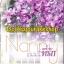 แนนนี่ที่รัก ฉบับทำมือ / ญดา หนังสือใหม่ทำมือ + ส่งฟรี เมื่อสั่งคู่กับ แค่รัก...ได้ไหม *** สนุก น่ารักค่ะ *** thumbnail 2