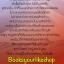 โอบรักเจ้าทะเลทราย / พิงค์คิวา สนพ.ชูก้าบีท หนังสือใหม่ thumbnail 2